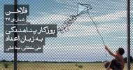 falakhan27 (2)