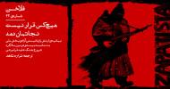 falakhan32 (2)