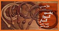 falakhan42 (2)