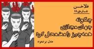 falakhan44 (2)