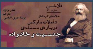 falakhan52-2