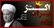 falakhan57 (2)