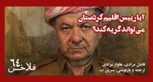 falakhan64 (2)