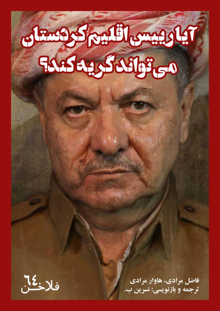 falakhan64