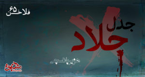 falakhan65 (2)