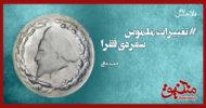 falakhan67 (2)