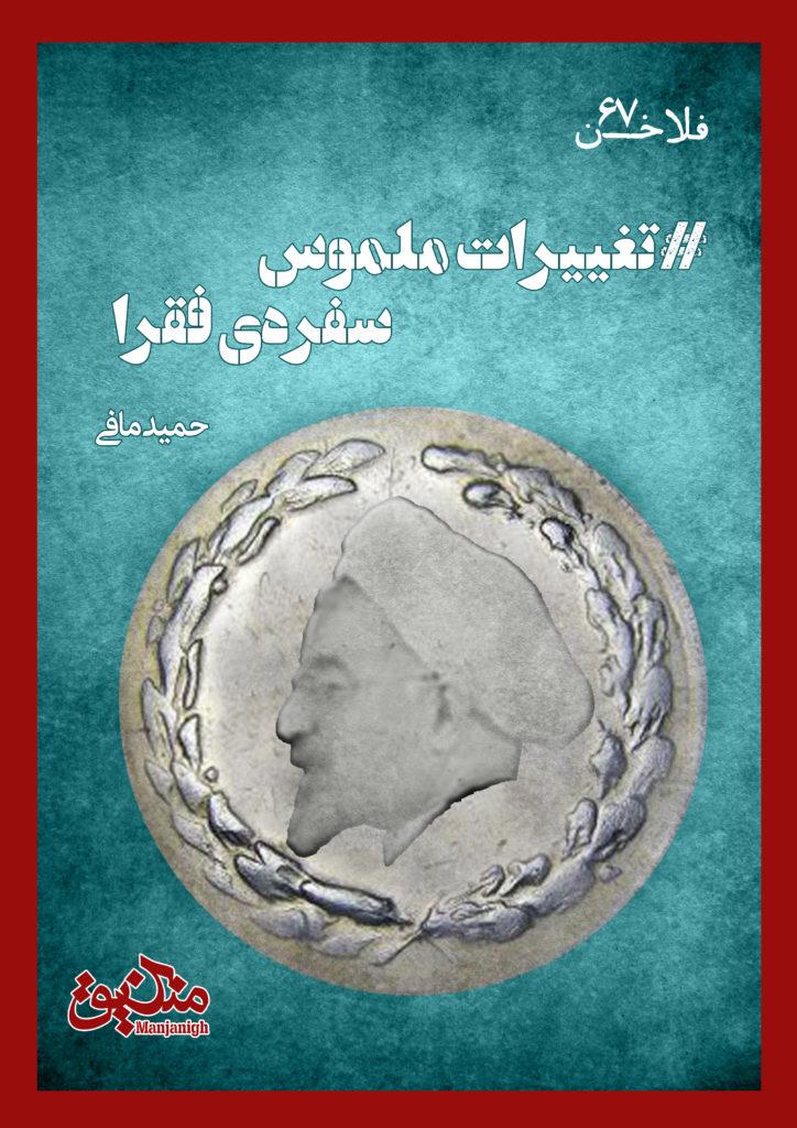 falakhan67