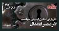 falakhan75 (2)
