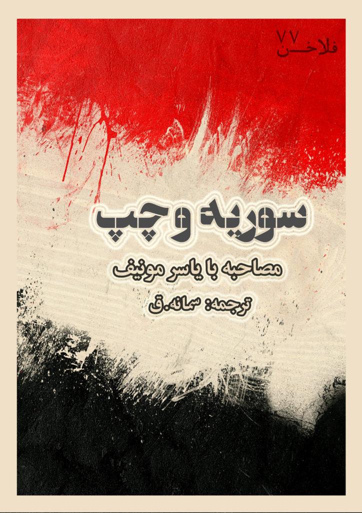 falakhan77