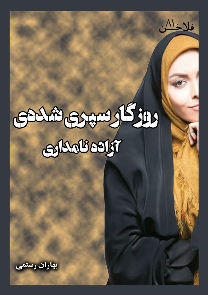 falakhan81