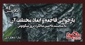 falakhan84 (2)
