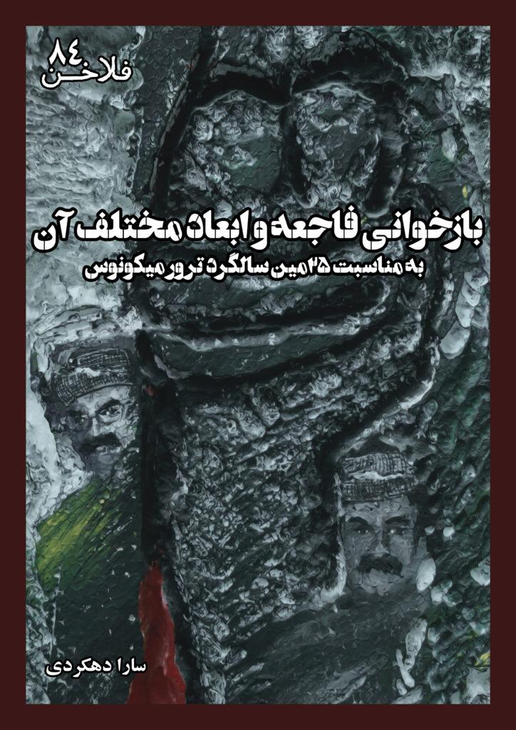 falakhan84