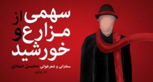 YouTube thumbnail Farsi Version