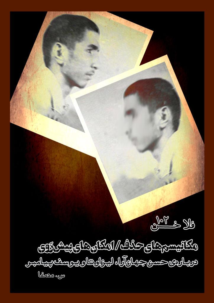 falakhan102