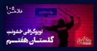 falakhan105 (2)
