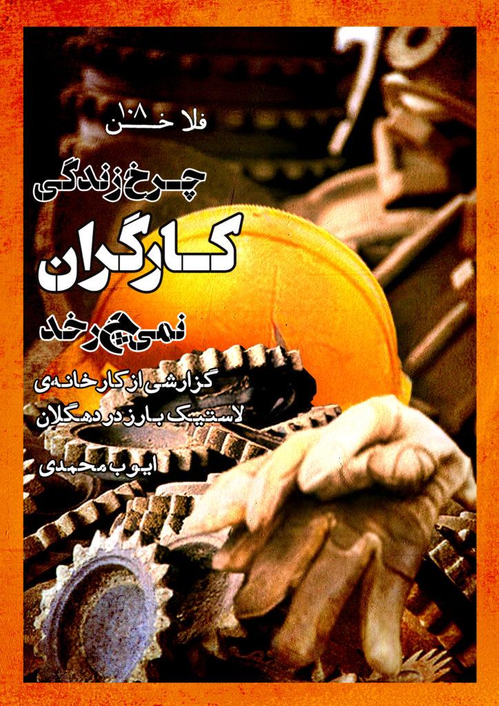 falakhan108