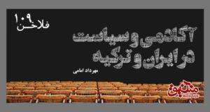 falakhan109 (2)