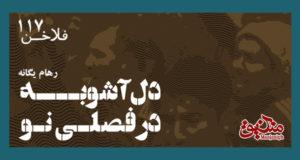 falakhan117 (2)