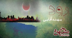 rood.Sahand Aghaiee (2)