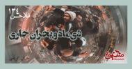 falakhan134 (2)