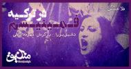 falakhan136 (2)