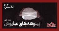 falakhan142 (2)