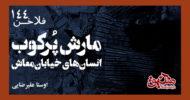 falakhan144 (2)