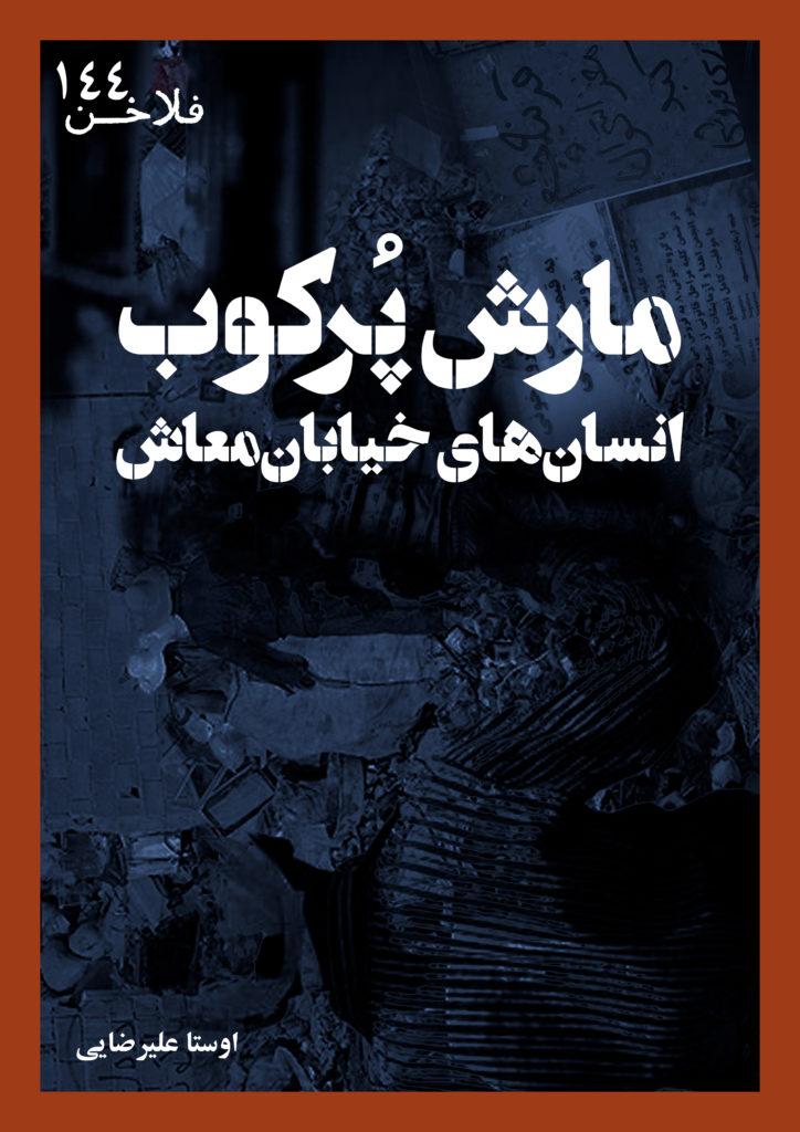 falakhan144
