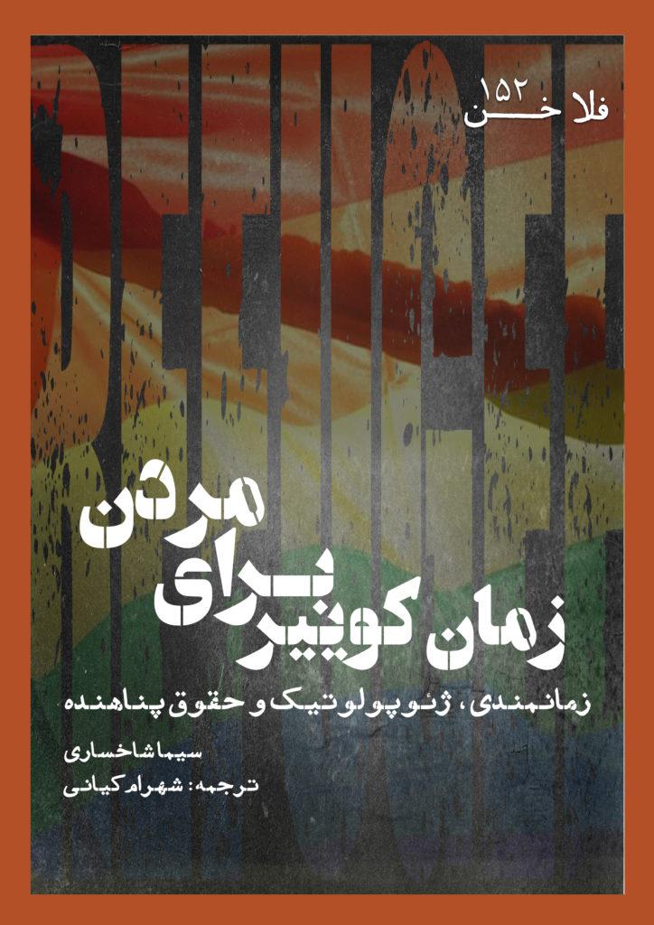 falakhan152