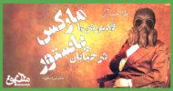 falakhan160 (2)