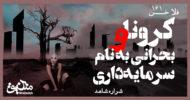 falakhan161 (2)