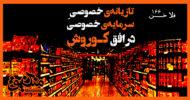 falakhan166 (2)