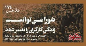 falakhan174 (2)