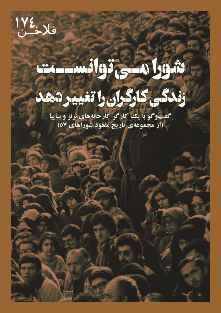 falakhan174